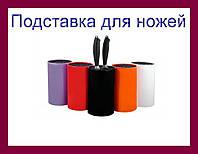 Universal Knife Holder Round Shape Подставка для ножей Круглая Маленькая 14 см