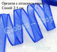 Органза с атласным краем  2,5 , цвет синий