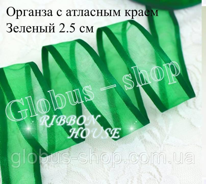 Органза з атласним краєм 2,5 , колір зелений