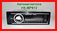 Автомагнитола HS-MP812, магнитола в авто, автомагнитола MP3!Акция