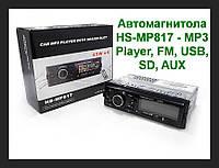 Автомагнитола HS-MP817 - MP3 Player, FM, USB, SD, AUX!Опт