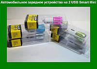 Автомобильное зарядное устройство на 2 USB Smart Mini, адаптер для путешествий!Опт