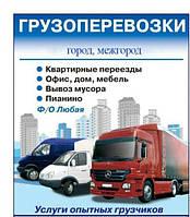 Попутные перевозки  Днепр Украина