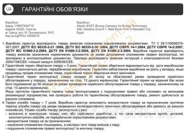 """Гарантийные обязательства Завода """"УкрАтлантик"""""""