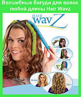 Волшебные бигуди для волос любой длины Hair Wavz с эффектом мелких кудрей