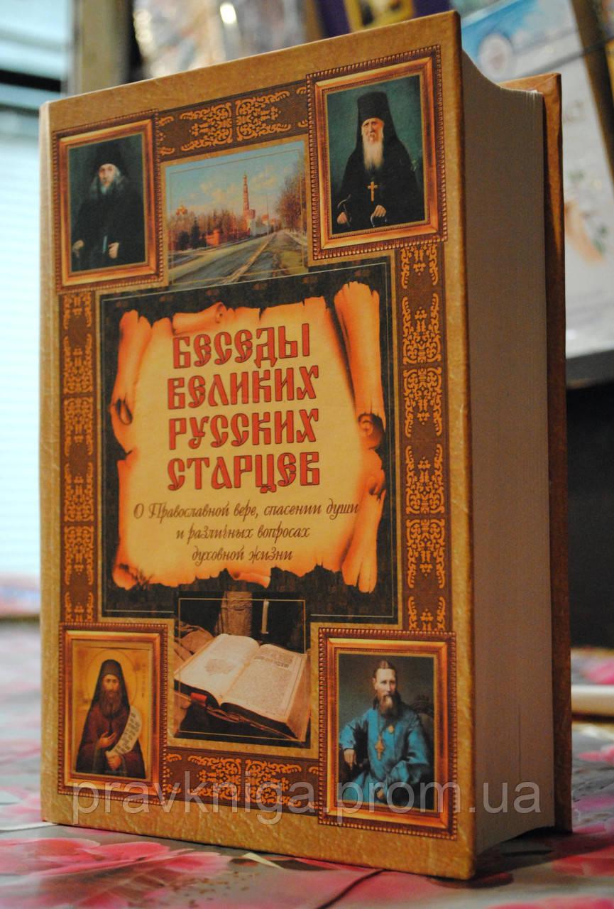 Беседы великих русских старцев.О православной вере,спасении души и различных вопросах духовной жизни