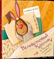 """Вельветовый Кролик или как игрушки стают настоящими """"Vivat"""" (укр.)"""