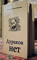 Дураков НЕТ. Петр Николаевич Мамонов, фото 1