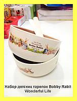Набор детских тарелок Bobby Rabbit Wonderful Life!Акция