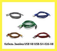 Кабель Змейка USB V8 USB-SH-026-V8!Опт