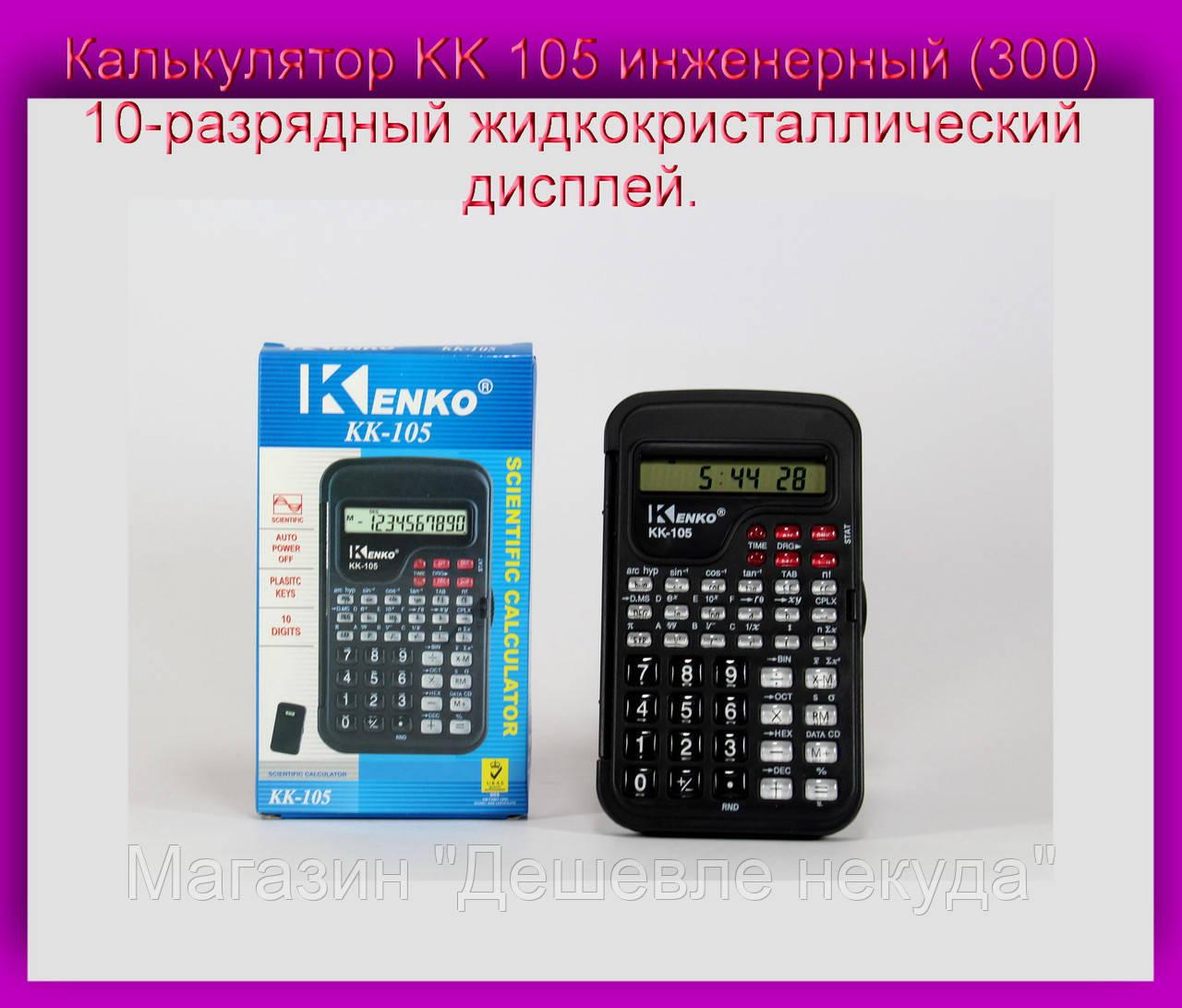 """Калькулятор KK 105 инженерный (300) 10-разрядный жидкокристаллический дисплей.!Акция - Магазин """"Дешевле некуда"""" в Одессе"""