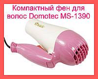 Компактный фен для волос Domotec MS-1390 (1000W), дорожный складной!Опт