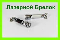 Лазерный Брелок LASER V8 на батарейке АА!Опт