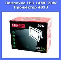Лампочка LED LAMP 20W Прожектор 4013!Опт