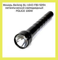 Фонарь Bailong BL-1043 FBI-5094 металлический светодиодный POLICE 100W!Опт