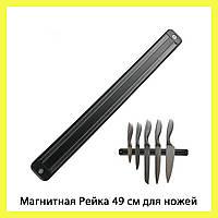 Магнитная Рейка 49 см для ножей