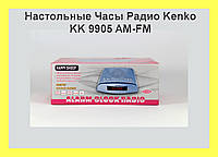 Настольные Часы Радио Kenko KK 9905 AM-FM!Акция