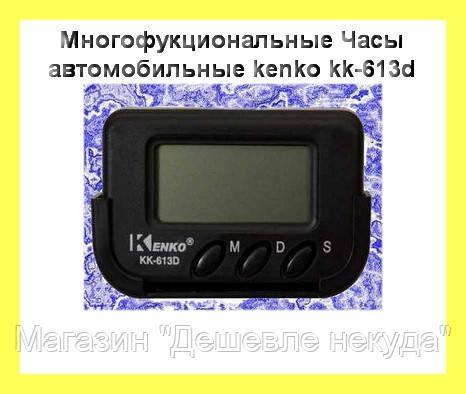 """Многофукциональные Часы автомобильные kenko kk-613d!Акция - Магазин """"Дешевле некуда"""" в Одессе"""