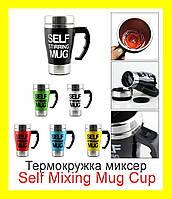 Термокружка мешалка. Чашка миксер Self Mixing Mug Cup