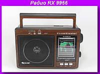 Радио RX 9966,Радиоприемник GOLON,Радиоприемник GOLON RX 9966!Опт