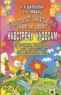 Летний лагерь. День за днем. Навстречу чудесам - Yakaboo в Киеве