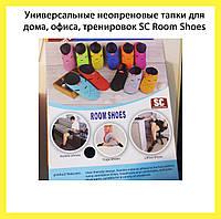 Универсальные неопреновые тапки для дома, офиса, тренировок SC Room Shoes!Опт