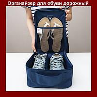 Органайзер для обуви Monopoly Travel Series Shoe Bag!Опт