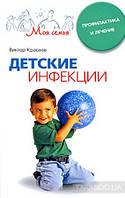 Детские инфекции. Профилактика и лечение