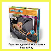 Подстилка для собак в машину Pets at Play!Акция