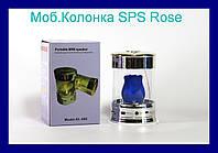 Прототипная мобильная колонка SPS Rose!Акция