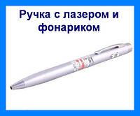 Ручка с лазером и фонариком PEN LASER ZK 21L!Опт