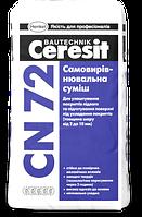 Самовыравнивающаяся смесь ниливной пол Церезит Ceresit CN 72 от 2 до 10 мм в мешках по 25 кг