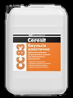 Эластичная эмульсия Церезит Ceresit СС 83 в канистре по 10 литров