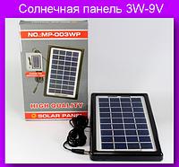 Солнечная панель 3W-9V,Solar board 3W-9V + torch charger!Опт