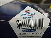Стартер 586-3708 на ОКУ. Стартер херсонский Электромаш. Стартера ВАЗ-1111 ОКА 1.2 кВт на постоянных магнитах