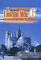 L'oiseau bleu 6: Methode de francais / Французский язык. Книга для учителя. 6 класс