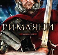 """Книга """"Римляни. Доба завоювань """""""