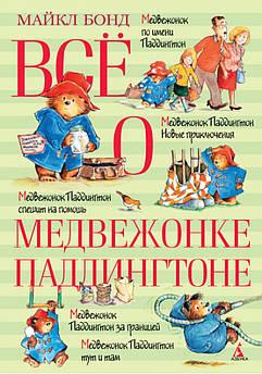 Бонд М. Всё о медвежонке Паддингтоне (нов.обл.), (Всё о...)