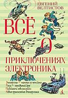 Велтистов Е. Всё о приключениях Электроника, (Всё о...)