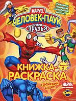Человек-Паук и его друзья. Выпуск 2. Геройский спорт!