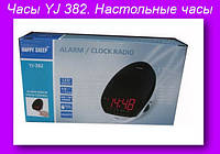 Часы YJ 382.Настольные часы YJ 382.Часы сетевые с FM радио Happy Sheep.!Опт