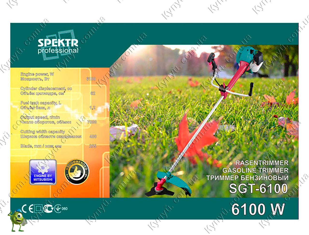 Мотокоса Spektr SGT-6100 3 ножа, 2 катушки супер  двойной ремень