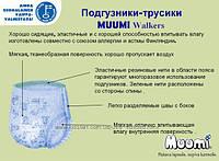 Подгузники Muumi размер 4 (9-18кг)- 30шт