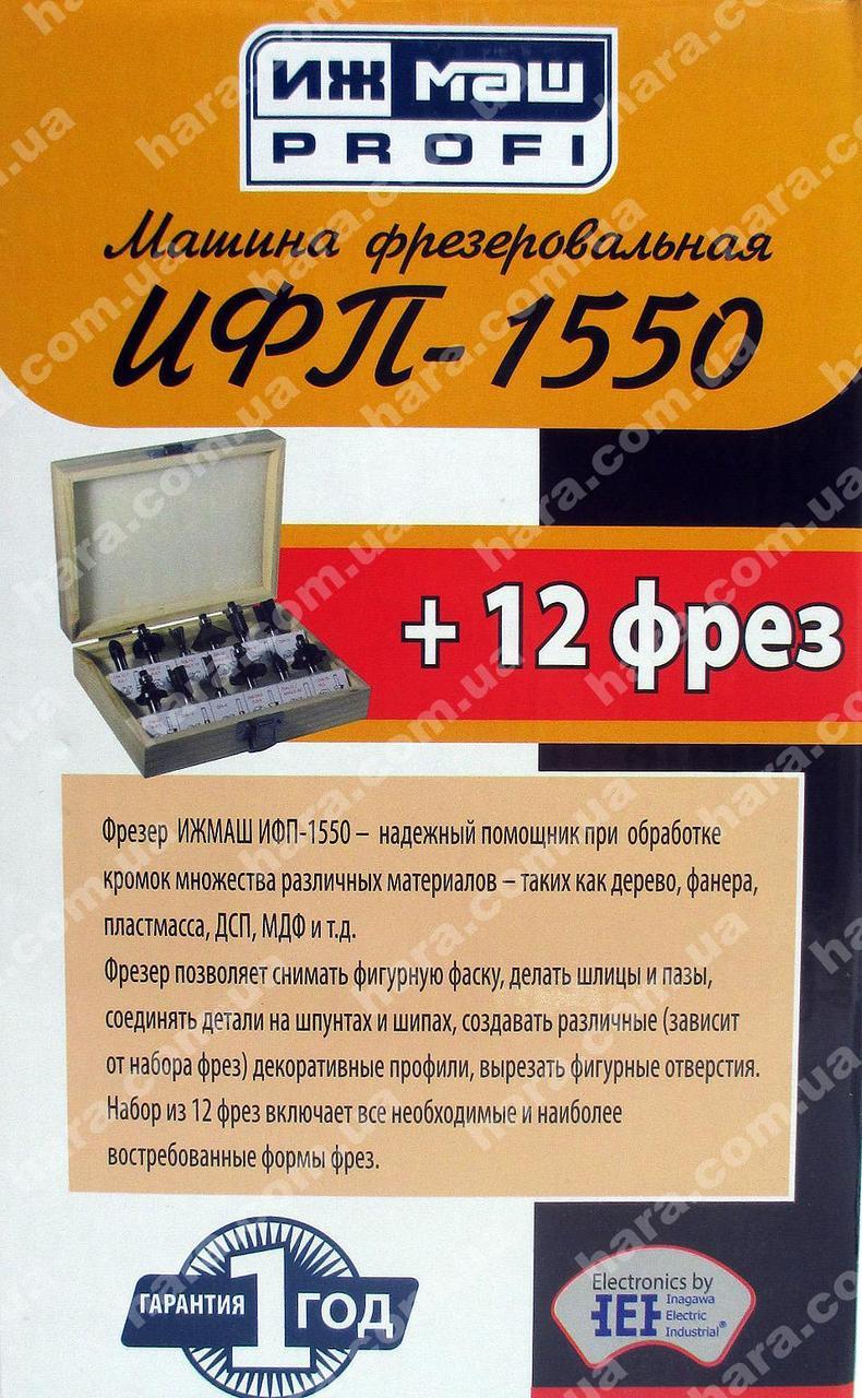 056ddbcf7df2 Купить Фрезер Ижмаш ИФП-1550 оптом и в розницу в Харькове от ...