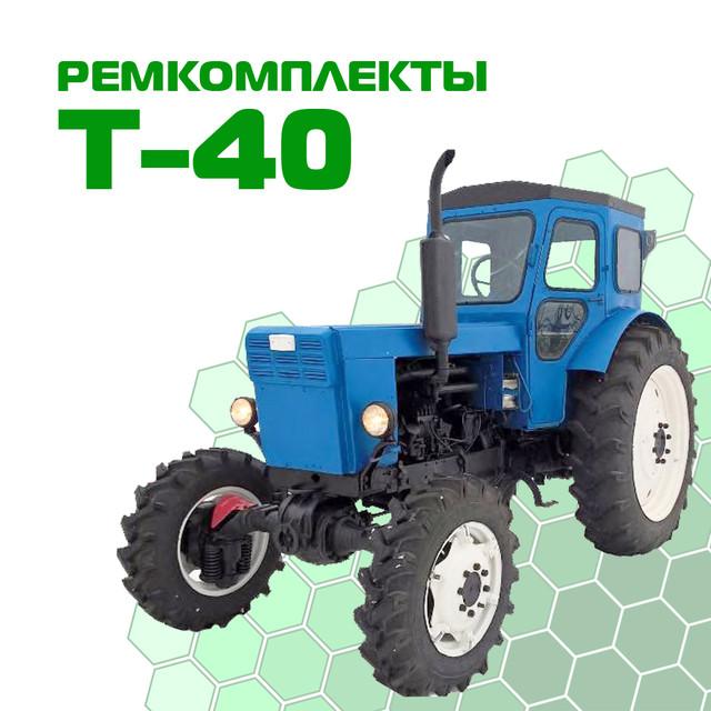 Ремкомплекты Т-40