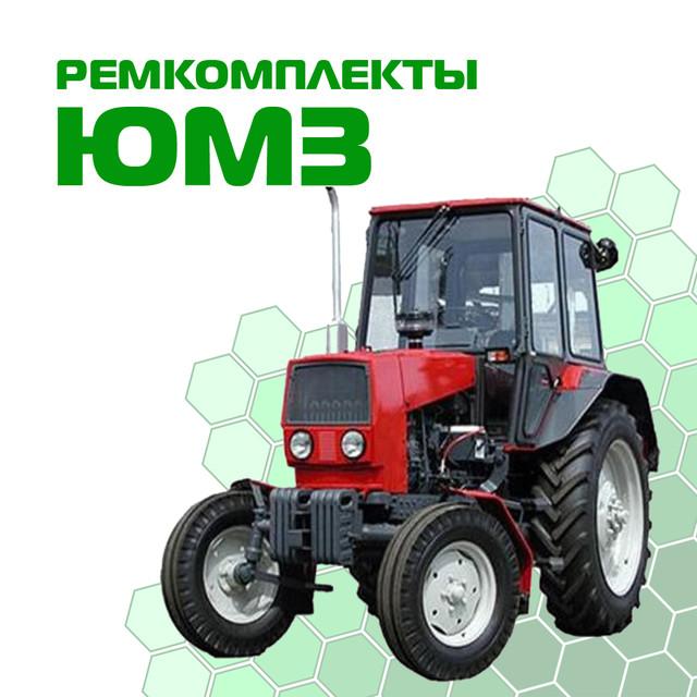 Ремкомлекты ЮМЗ