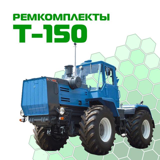 Ремкомплекты Т-150