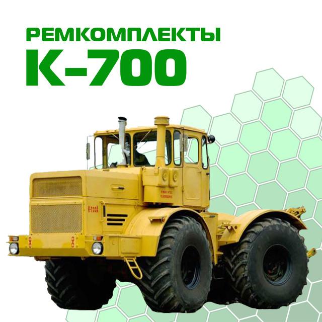 Ремкомплекты К-700