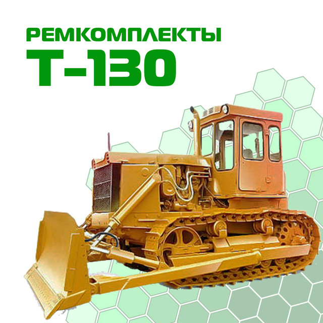 Ремкомплекты Т-130, Т-170