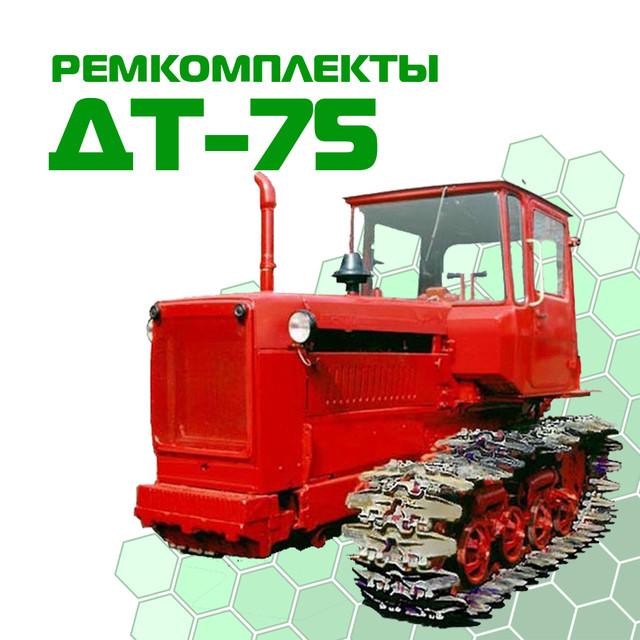 Ремкомплекты ДТ-75
